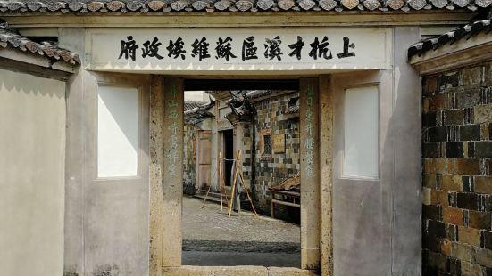 Maozedong Caixixiang Diaocha Memorial Hall