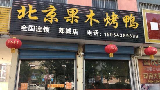 北京果木烤鴨(郯城店)
