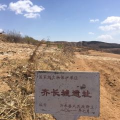 Ziboqi Changcheng Ruins User Photo
