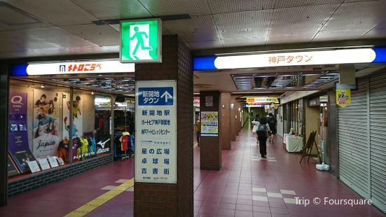 Metro Kobe