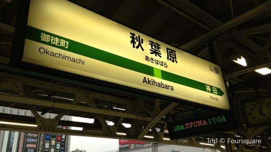 Tsukuba Express Akihabara Station