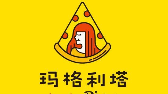 瑪格利塔比薩(臨安昌化店)