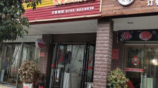 吳氏特色紙包魚