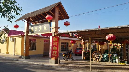 黃河魚莊餐廳