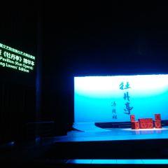 Jiangsu Suzhou Kun Opera Troupe User Photo
