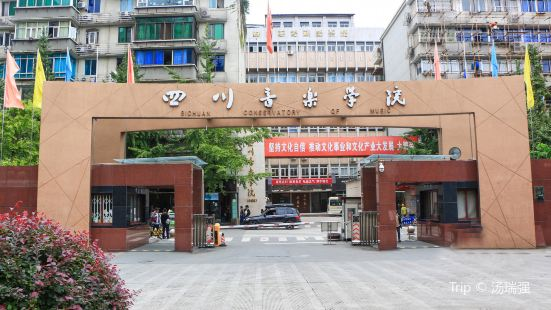 Sichuan Conservatory of Music