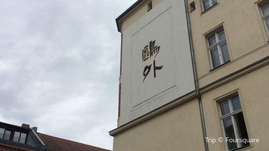 Mori-Ôgai-Gedenkstätte