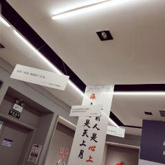 Tangshanshilian Museum User Photo