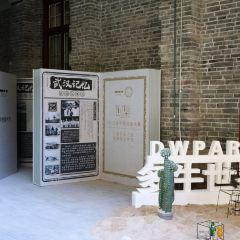 平和打包廠舊址用戶圖片