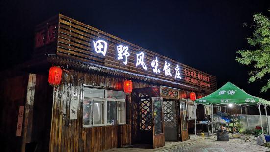 田野風味飯莊