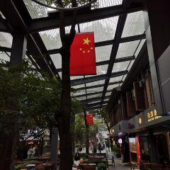 우한 톈디 여행 사진