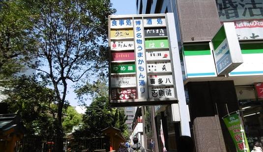 Hakata Meibutsu Umakamondori