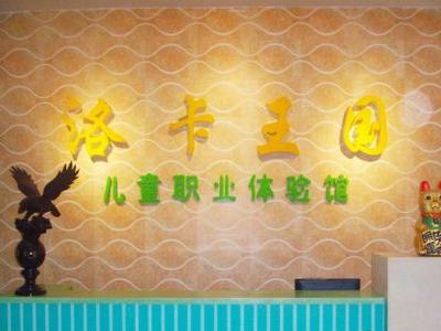 洛卡王國兒童職業體驗館