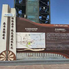 茶卡鹽湖觀光塔用戶圖片