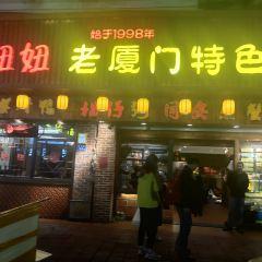Niuniu•Lao Xiamen Tesecai(jiangmuyajianxieqinghuaidian) User Photo