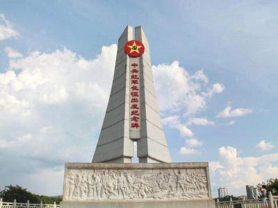 中央紅軍長征出發地紀念園