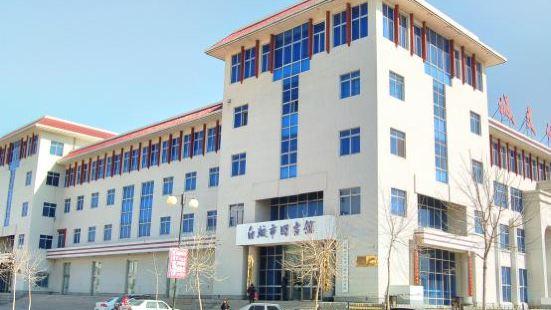 白城市圖書館