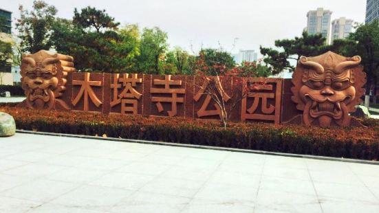 木塔寺遺址生態公園