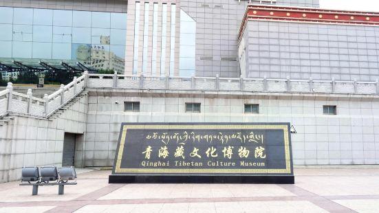 청해 티벳문화박물원