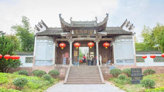 Qiankou residential Museum