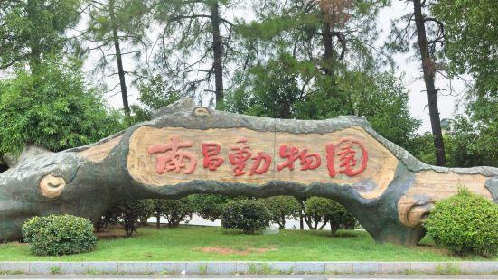 南昌動物園