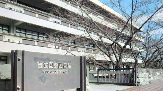 日本國立國會圖書館