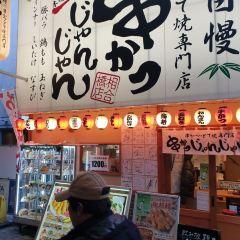 신사이바시 여행 사진