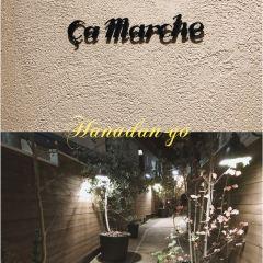 Ca marche User Photo