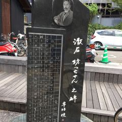 Statue of Isaniwa Yukiya User Photo