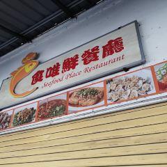 食唯鮮餐廳用戶圖片