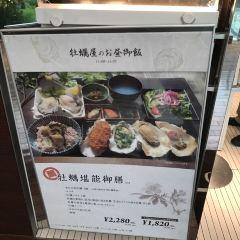 Hakata Station Oyster Bar, Amu Plaza Hakata User Photo