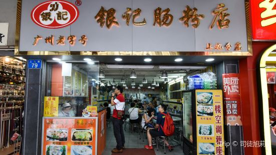 Yinhui Rice Noodle Rolls Store