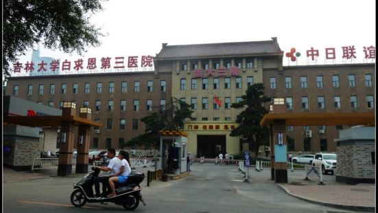 Ministry of Economy of Puppet Manchuria