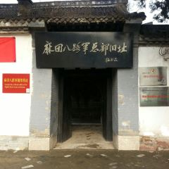 Matian Balujun Headquarters Memorial Hall User Photo