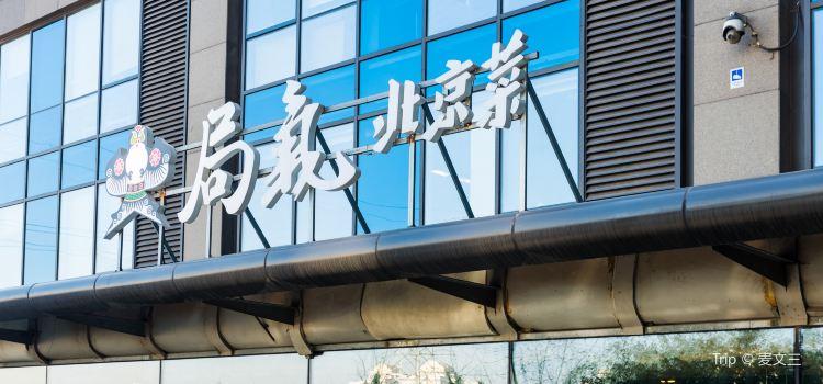 局氣(五道口購物中心店)3