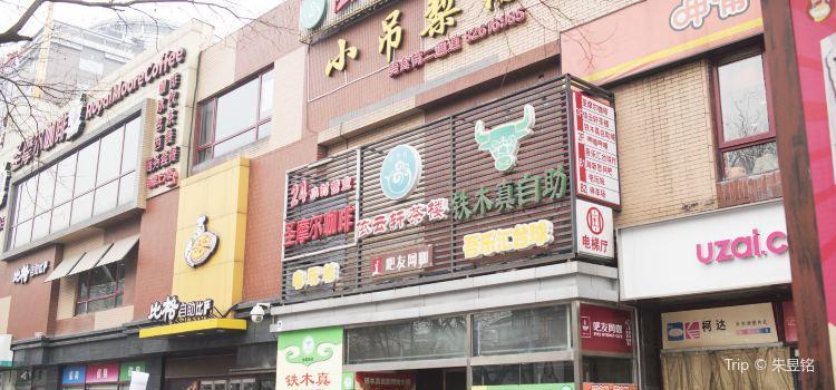 Xiao Diao Li Tang1
