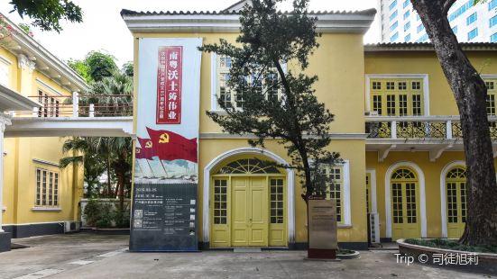 廣州起義紀念館