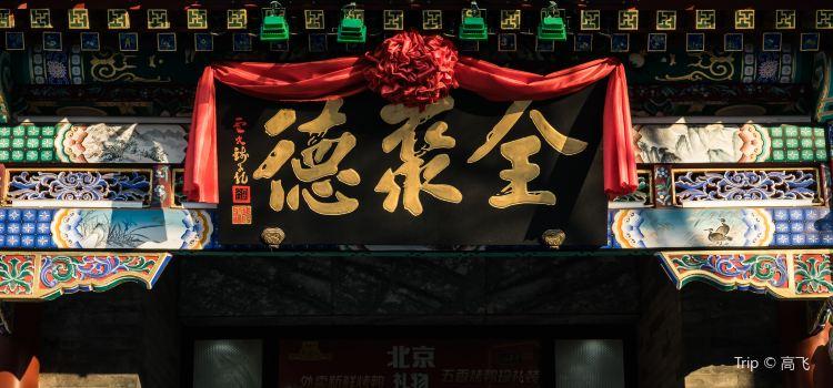 北京全聚德3