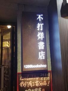 1200bookshop(体育东店)-广州-e00****70