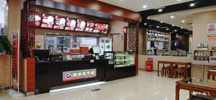 QingFeng BaoZiPu1