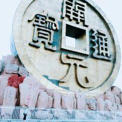 湖南寶山國家礦山公園用戶圖片