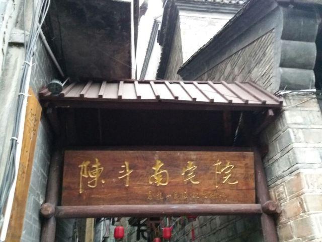 陳斗南宅院