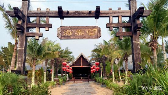 Hai Tang Gong Restaurant