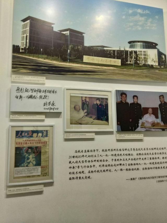 Qian Xuesen Library