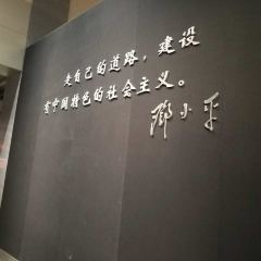 Deng Xiaoping Former Residence Museum User Photo