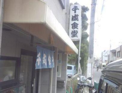 Sennari Mochi Shokudo