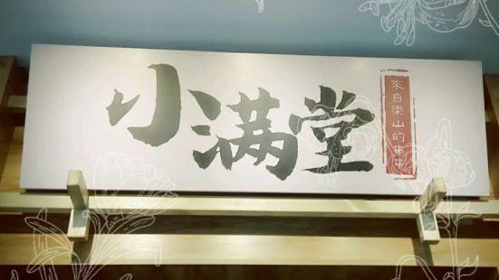 小滿堂樂山串串(正義店)
