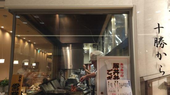 十勝豚丼JR店