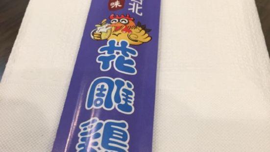 台灣台北 原創花雕雞