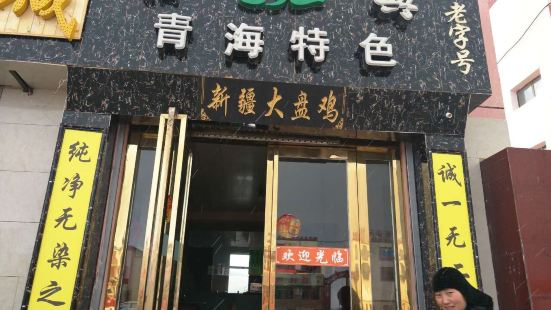 青海人家精品小炒烤肉